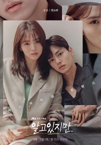 Nevertheless Season 1 (S01) Korean Drama Web Series [Episode 7 Added]
