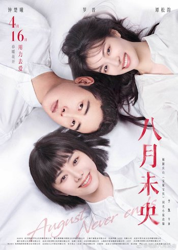 August Never Ends (2021) Full Chinese Movie