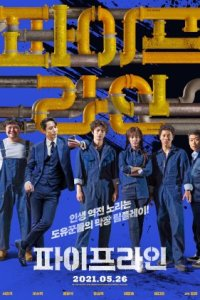 Pipeline (2021) Full Korean Movie