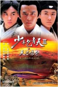 Young Justice Bao III (2006)