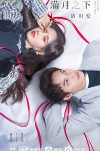 Love Under the Full Moon (2021) Chinese Drama Subtitles