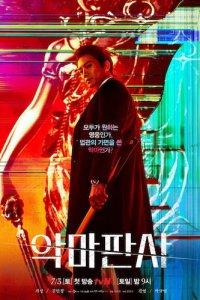 The Devil Judge (2021) Kdrama Subtitles