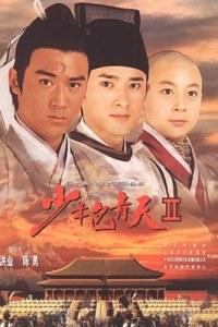 Young Justice Bao II (2001)