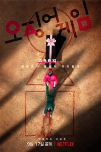 Squid Game (S01) Korean Drama English Subtitles