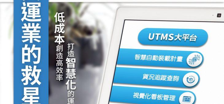 【貨物運輸管理平台系列】APP 2.0即將發佈囉~~