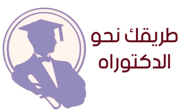 بوابة التسجيل في الدكتوراه 2020 2021