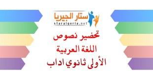 تحضير نصوص اللغة العربية 1 ثانوي اداب