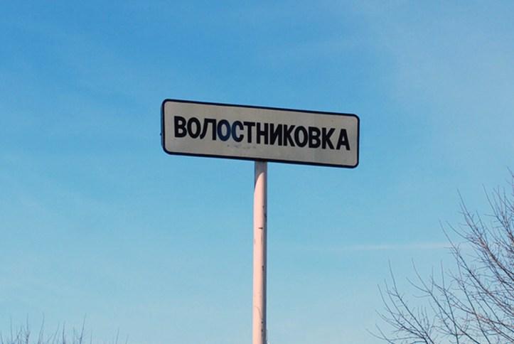 Авария между Волостниковкой и Березовкой