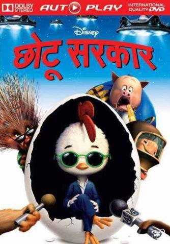 Sunil Grover Dubbed Chicken Little