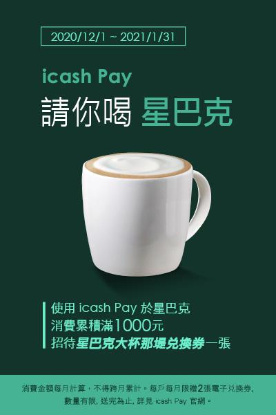 Starbucks 統一星巴克》icash Pay於星巴克累積消費滿1000元,招待大杯那堤電子兌換券【2021/1/31 止】