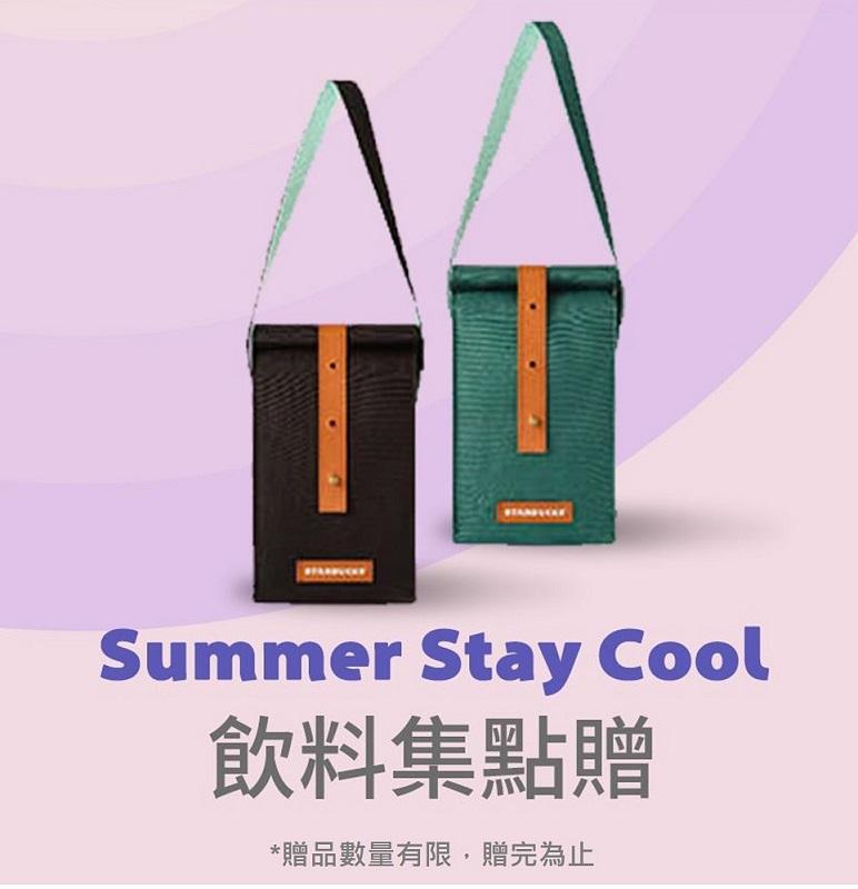 Starbucks 星巴克 》Summer Stay Cool 飲料集點贈:活動期間累積點購任5杯大杯(含)以上飲料,即可獲贈環保隨行杯袋一個,讓涼爽更持久!【2021/8/29 止】