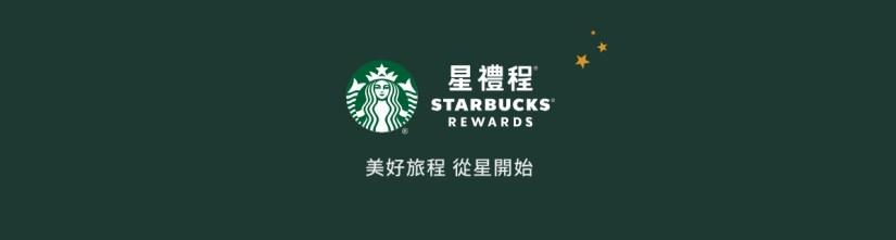 星禮程會員專屬 - 會員好友日Bonus Star 2020/11/23(一)-2020/11/25(三)
