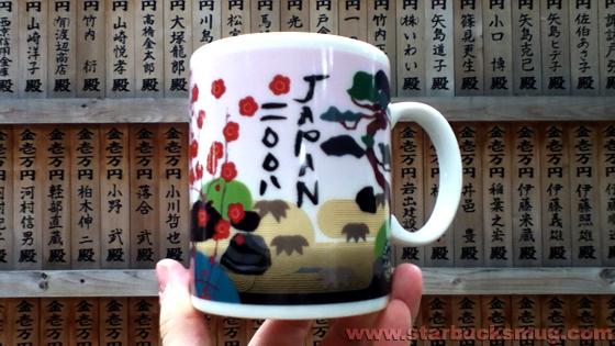 Japan 2008 Starbucks Mug