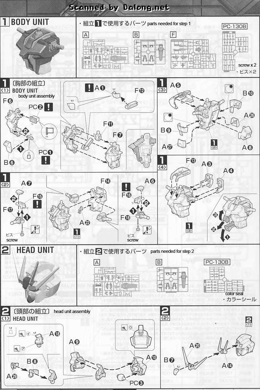 MG Launcher/Sword Strike Gundam English Manual and Color