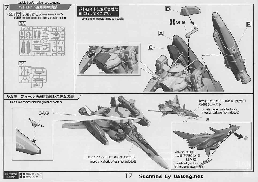 1/72 VF-25 Messiah Super Parts English Manual & Color