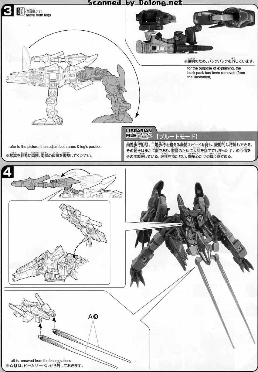 1/100 Gundam Astray Mirage Frame 2nd Issue English Manual
