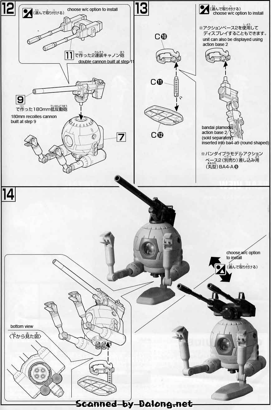 HG RB-79 Ball Twin Set English Manual and Color Guide