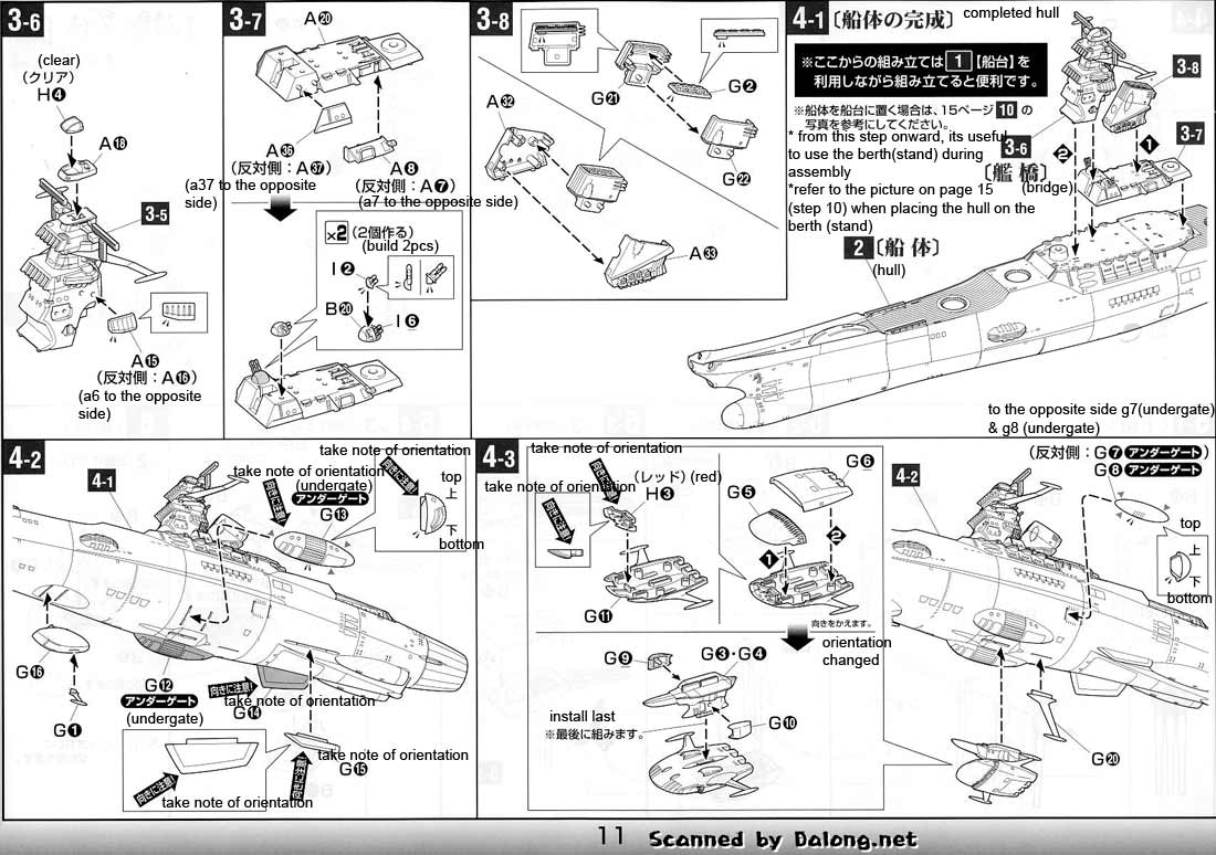 1/500 Space Battleship Yamato English Manual & Color Guide