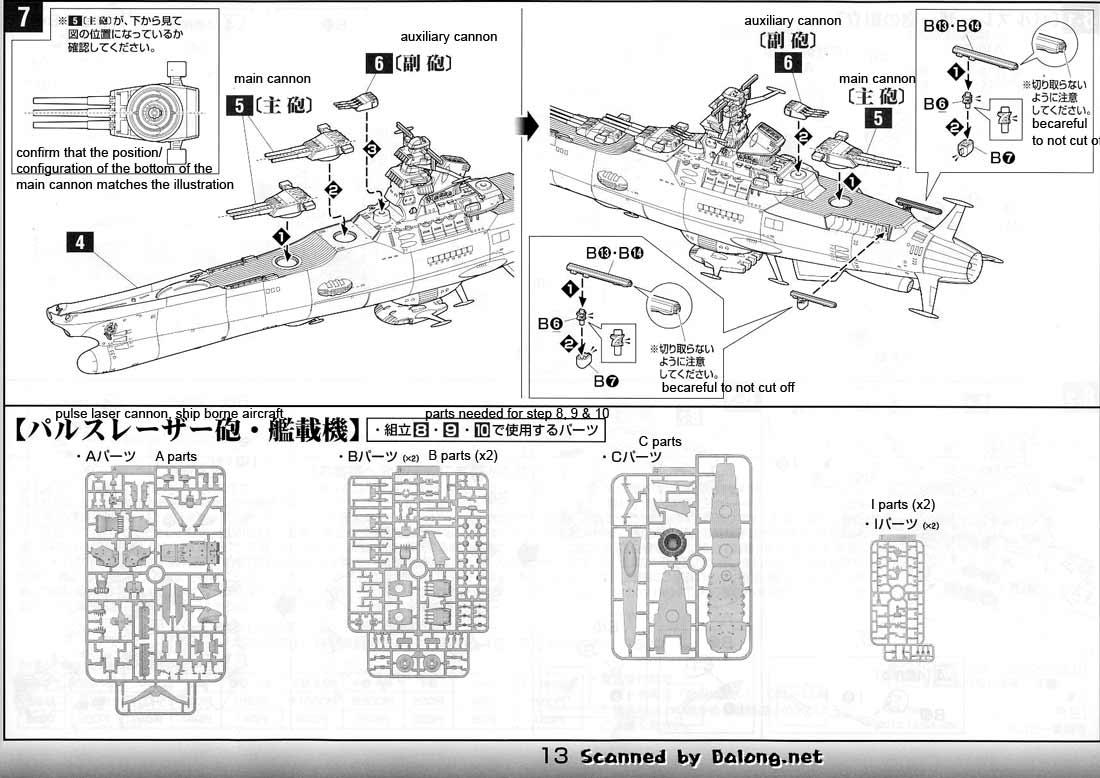 1/500 Space Battleship Yamato English Manual & Color Guide