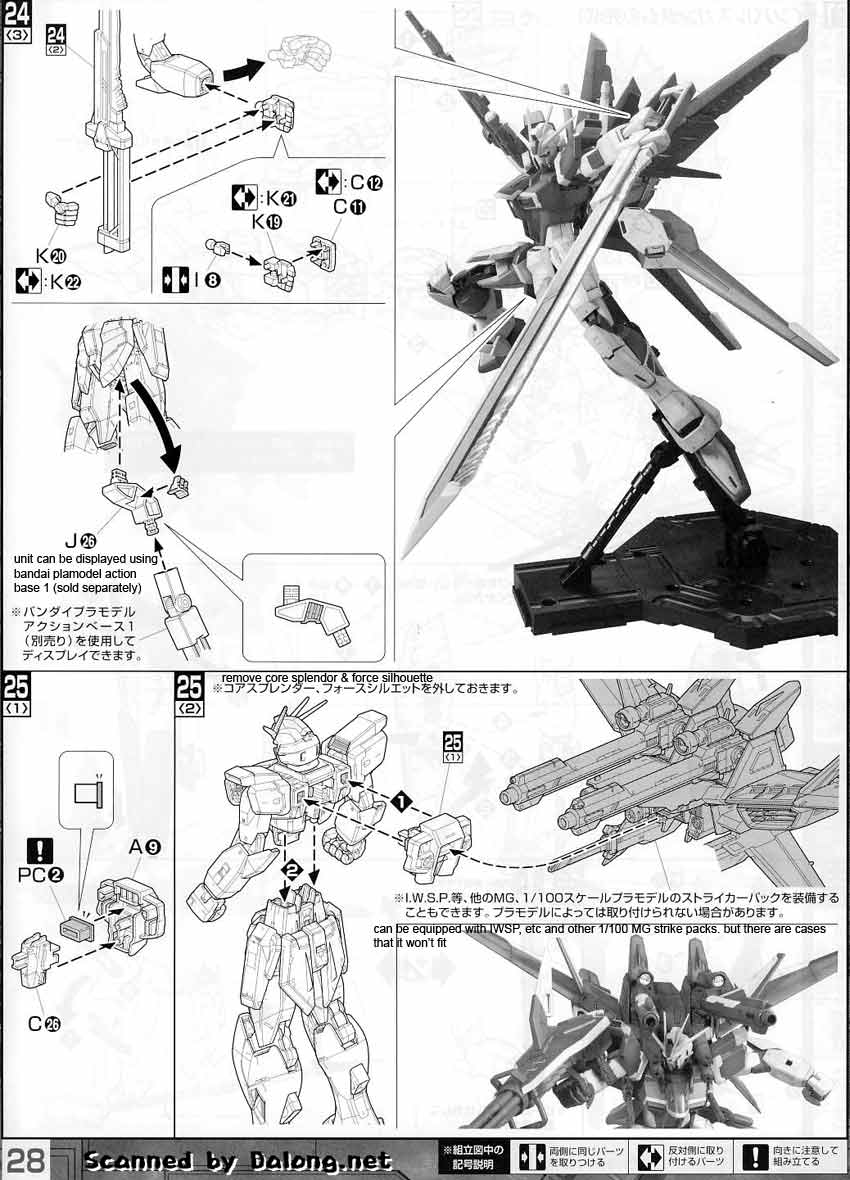 MG Force Impulse Gundam English Manual & Color Guide