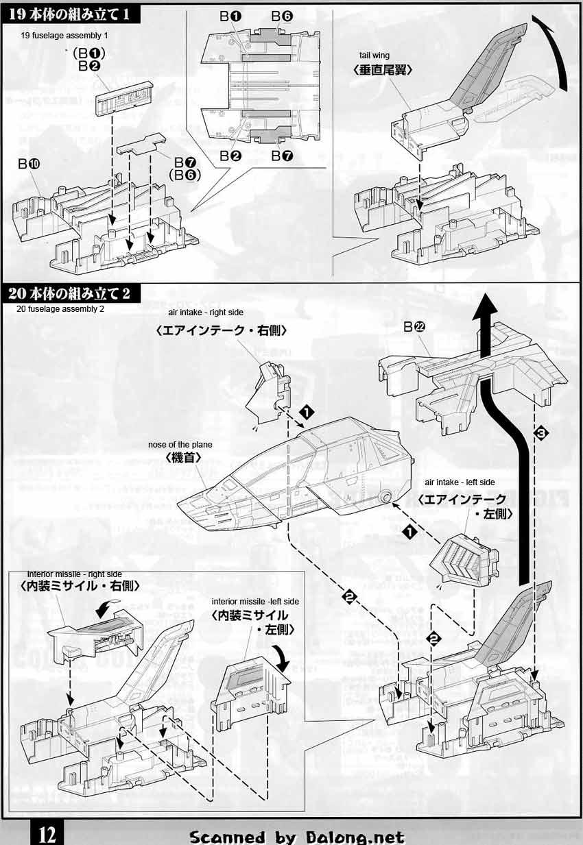 1/35 U.C. Hard Graph Core Fighter English Manual & Color