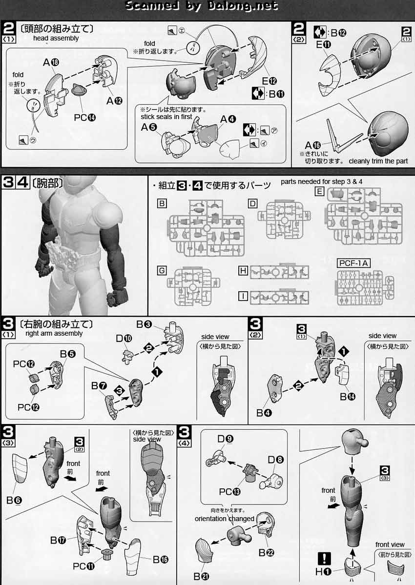 MG Figurerise Kamen Rider W Lunatrigger English Manual