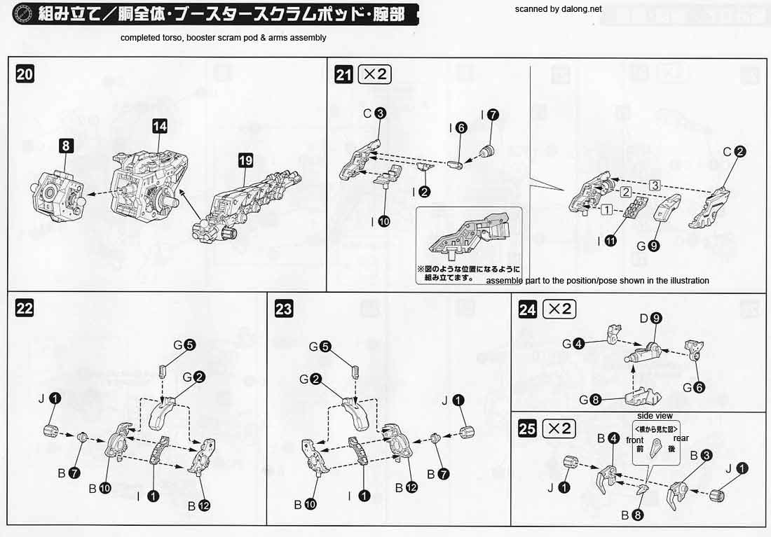 1/72 RZ-030 Gun Sniper HMM English Manual & Color Guide