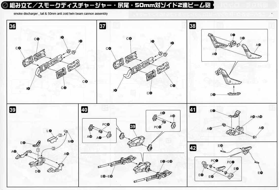 HMM Command Wolf LC & AC Barad Version English Manual