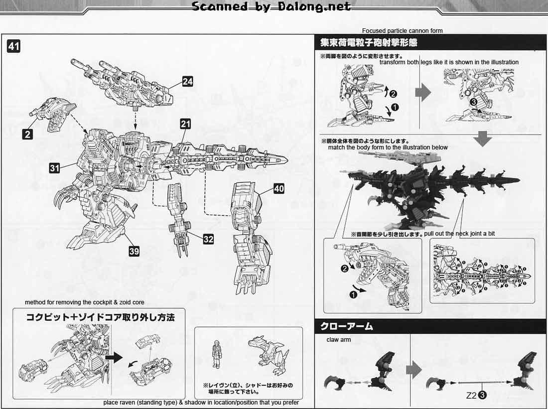 HMM Geno Saurer Raven ver English Manual & Color Guide