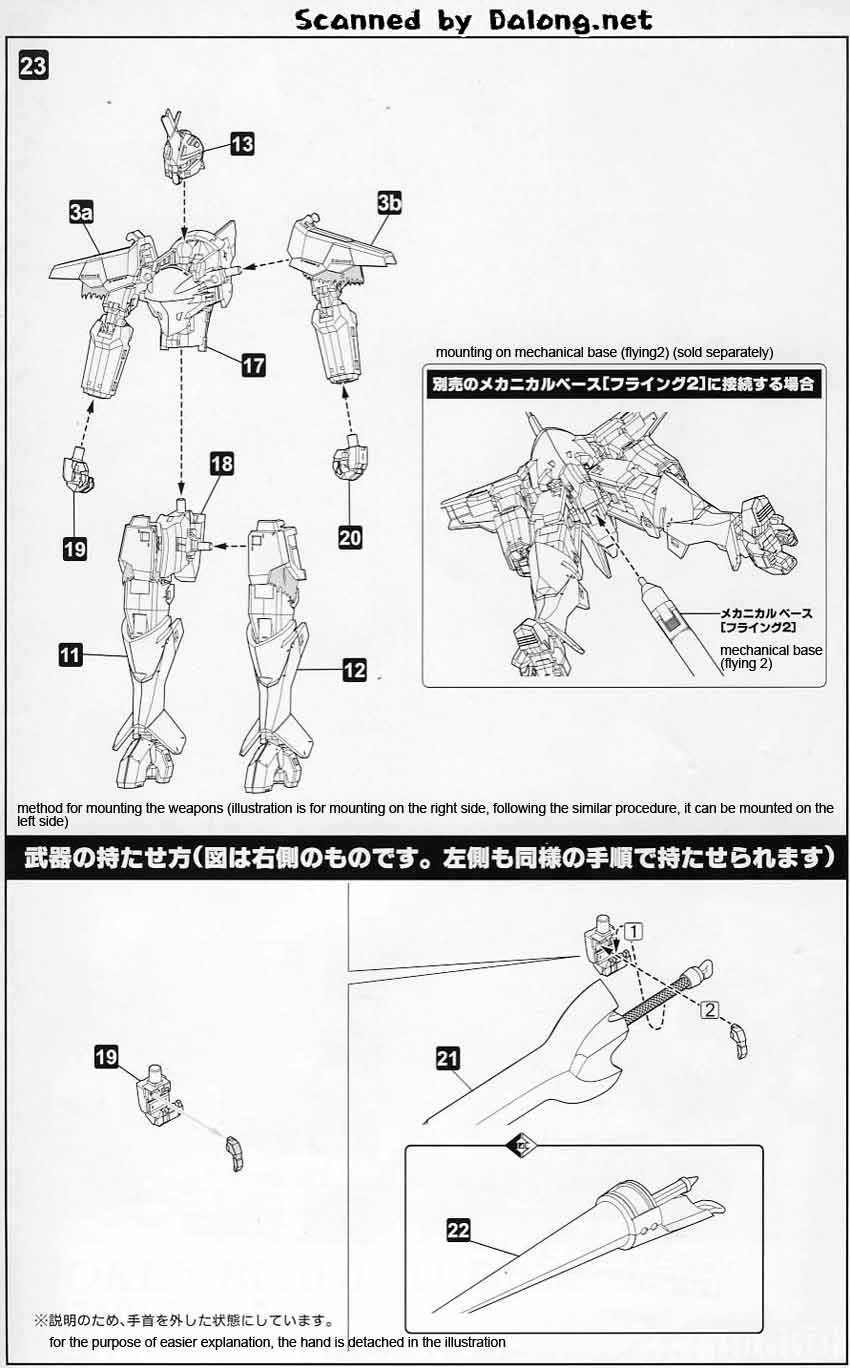 1/60 Break Blade Delphine English Manual & Color Guide