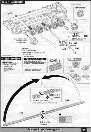 U.C. Hard Graph E.F.G.F. M61A5 Main Battle Tank English