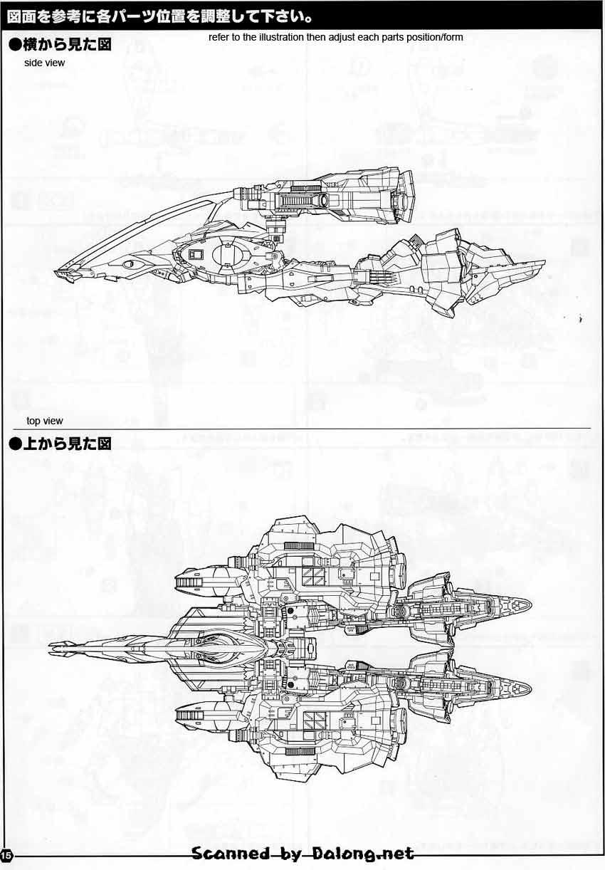 Nineball = Seraph Armored Core English Manual & Color