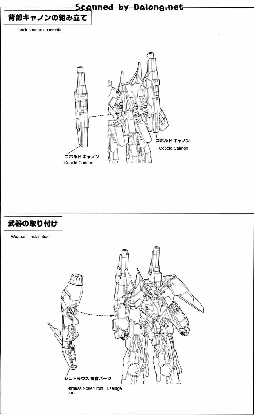 Frame Arms NSG-12 Kobold English Manual & Color Guide