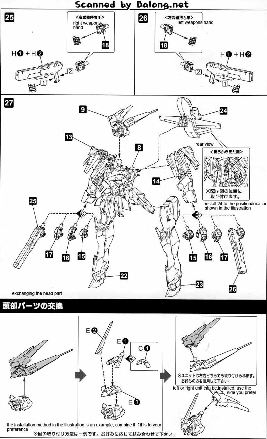 Frame Arms SA-17s Rapier Zephyr English Manual & Color