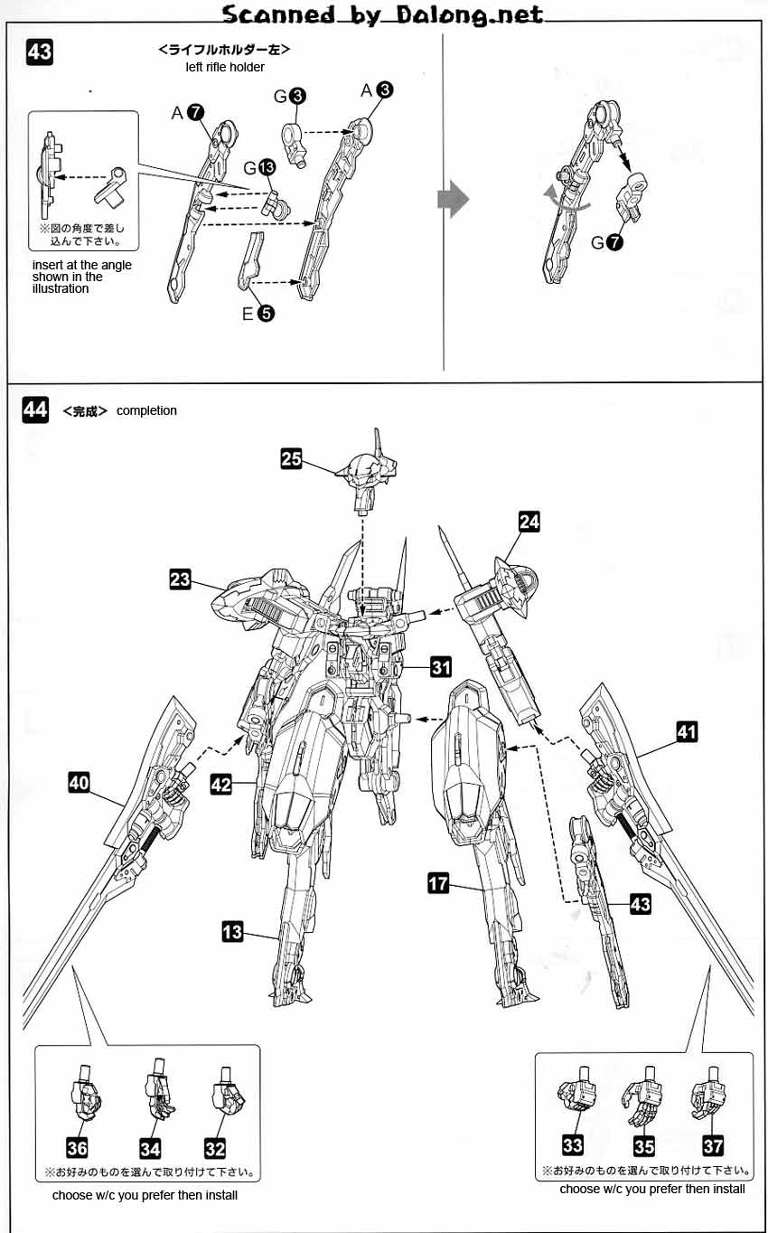 Frame Arms NSG-X1 Hresvelgr English Manual & Color Guide