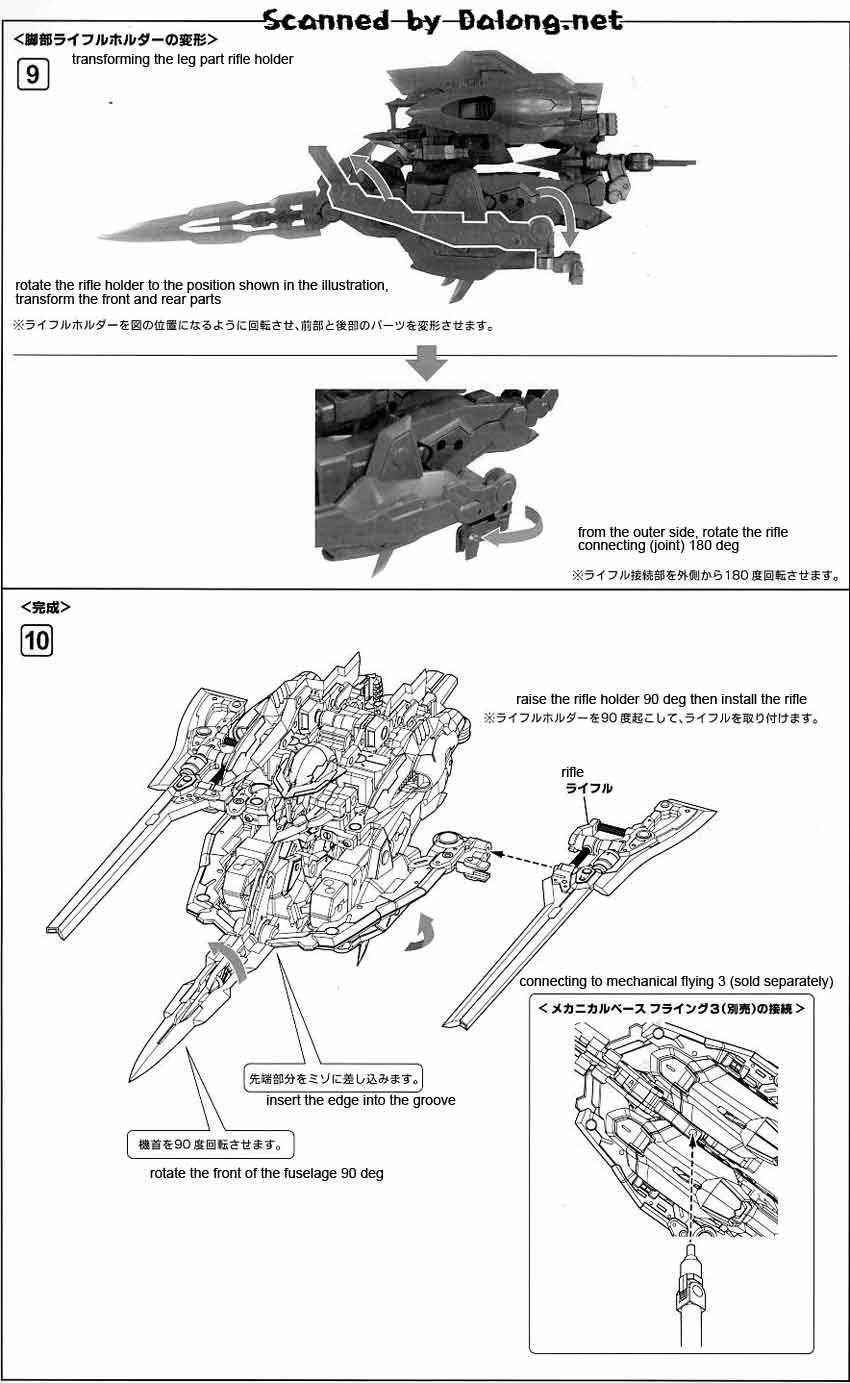 Frame Arms NSG-X1 Hresvelgr English Manual & Color Guide