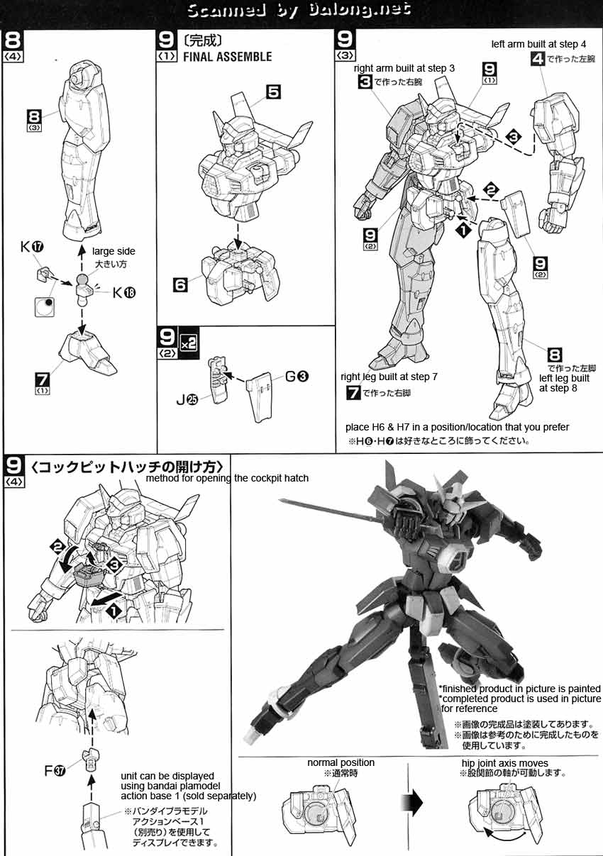 MG Gundam AGE-1 Spallow English Manual & Color Guide