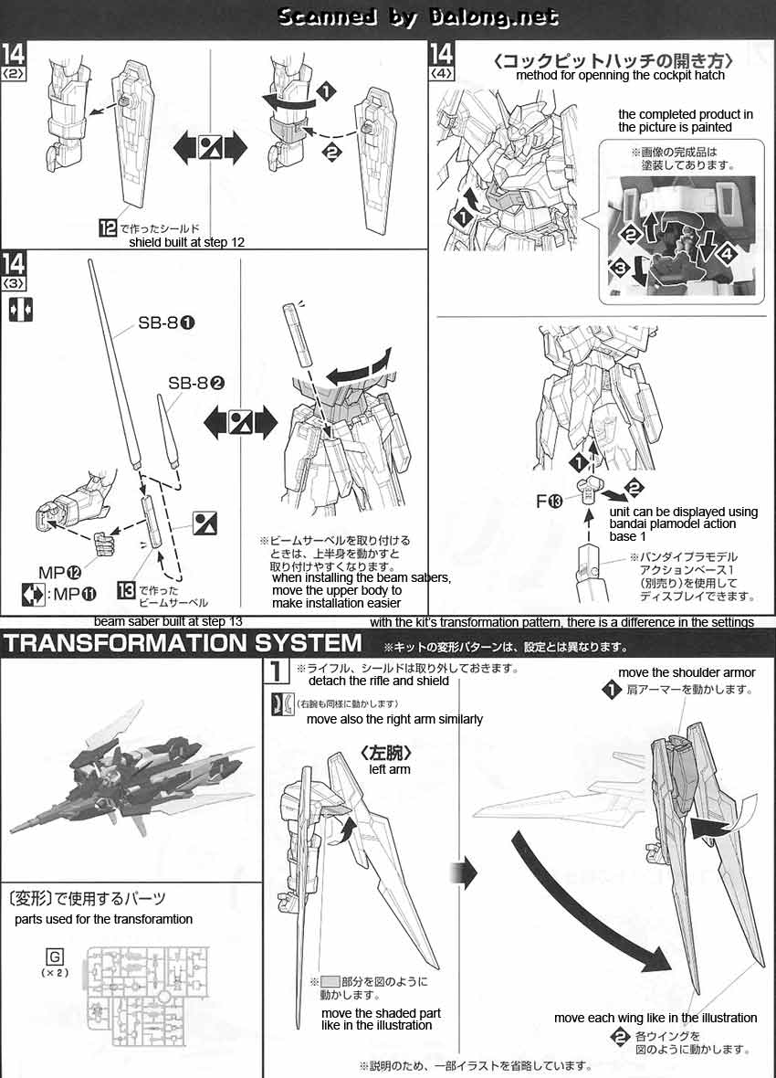 MG Gundam AGE-2 Normal English Manual & Color Guide