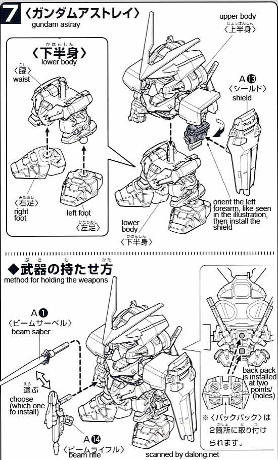 SD Gundam Astray Red Frame English Manual & Color Guide