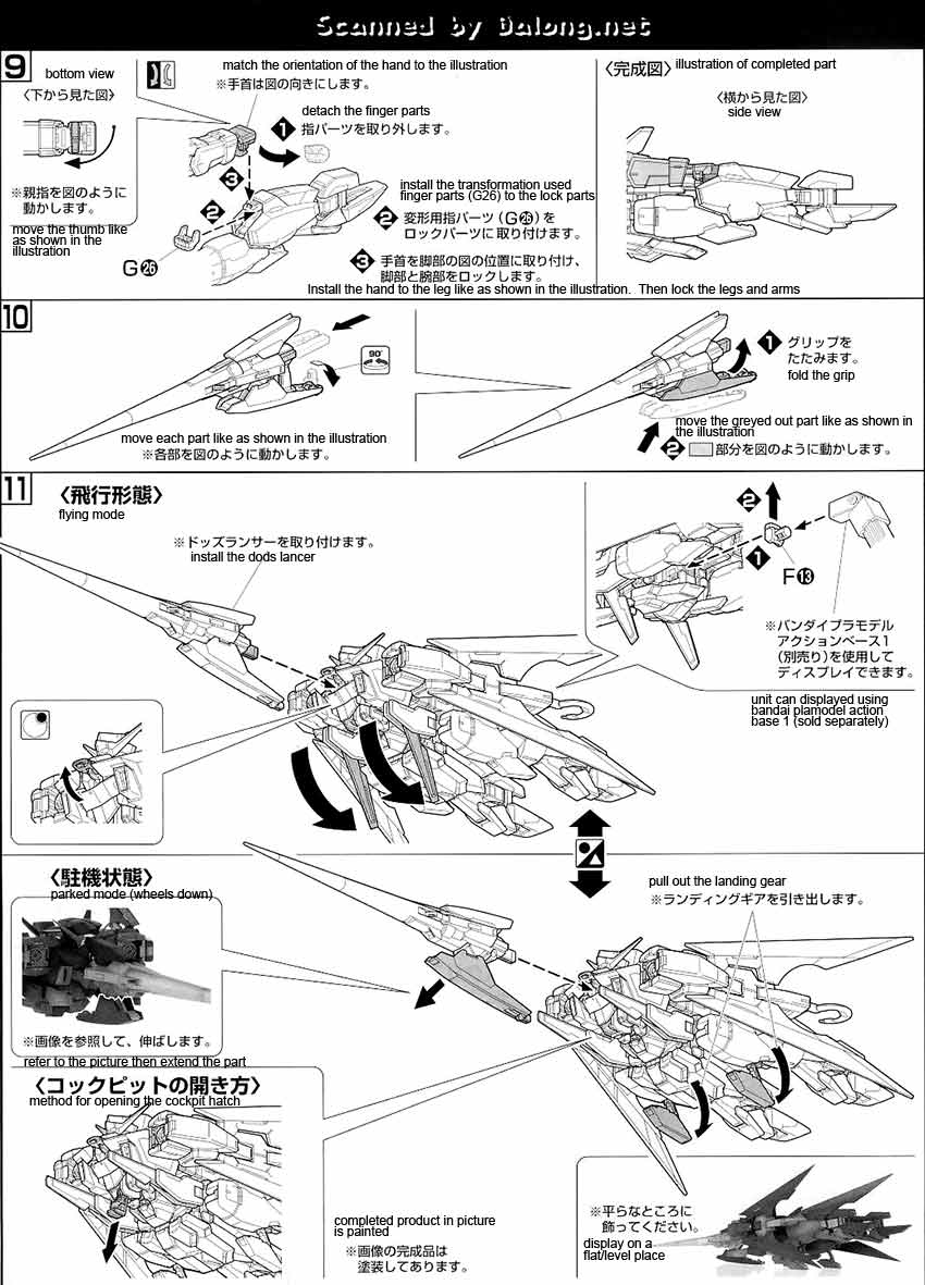 MG Gundam AGE-2 Dark Hound English Manual & Color Guide