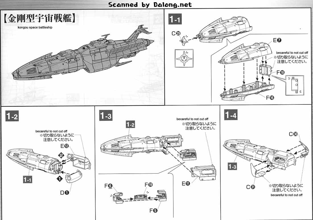 1/1000 Combined Cosmo Fleet English Manual & Color Guide