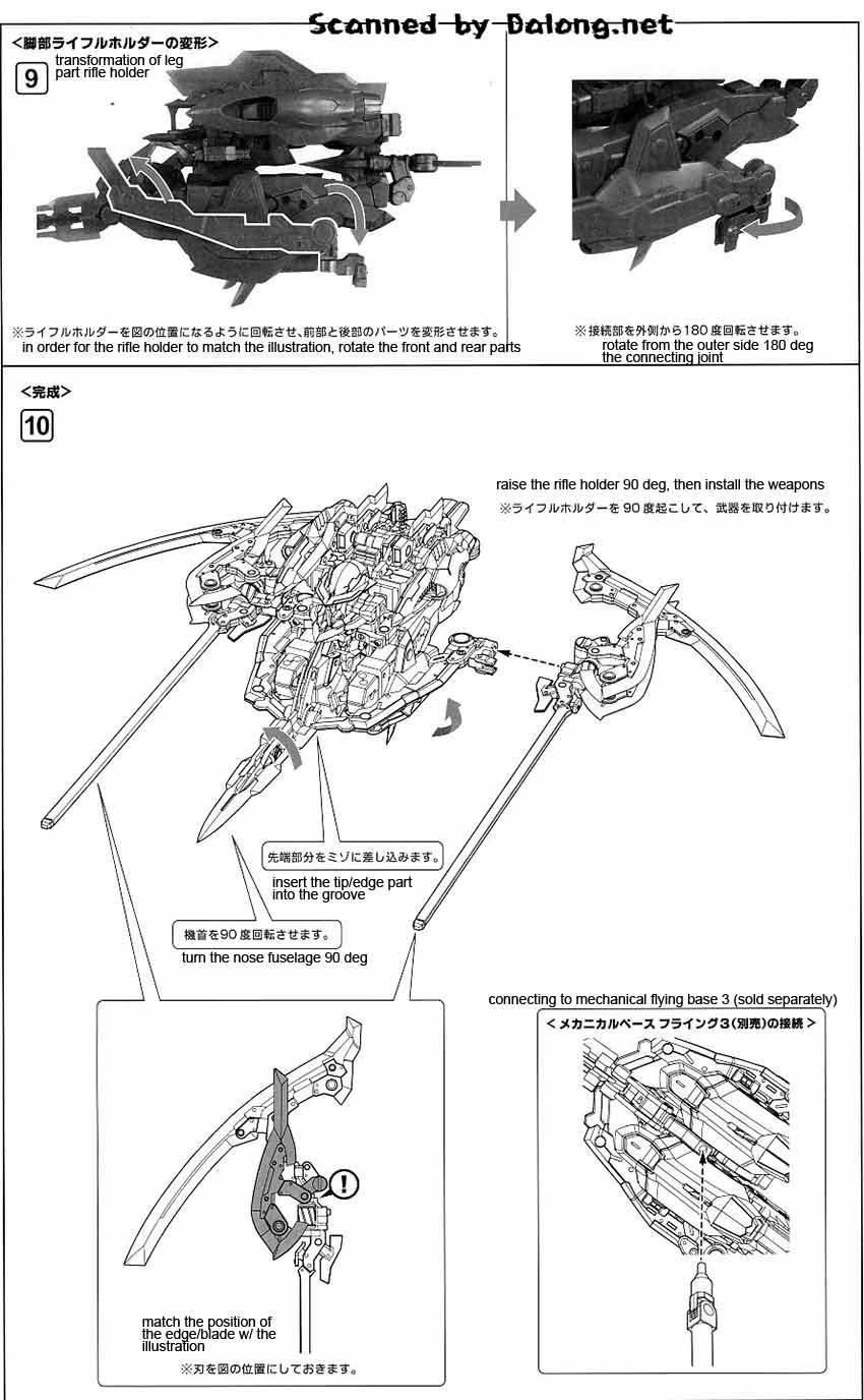 1/100 NSG-X2 Hresvelgr=Ater English Manual & Color Guide