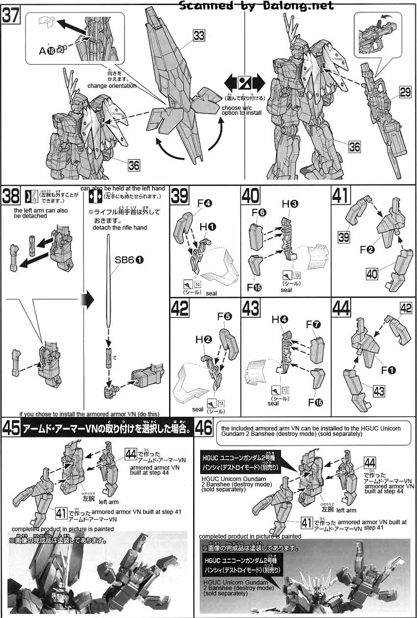HG Unicorn Gundam 2 Banshee Norn (Unicorn Mode) English