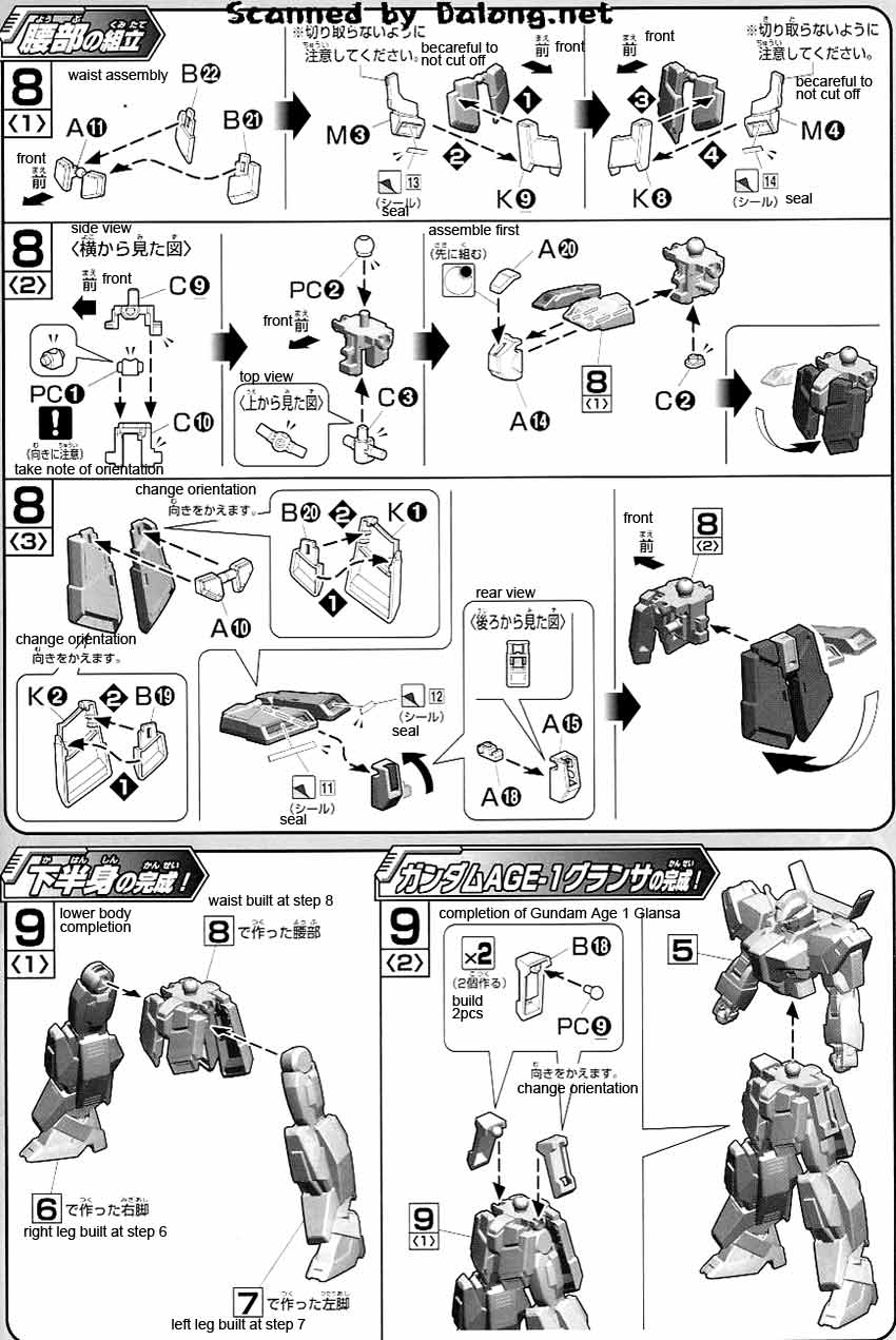 HG Gundam AGE-1 Full Glansa English Manual & Color Guide