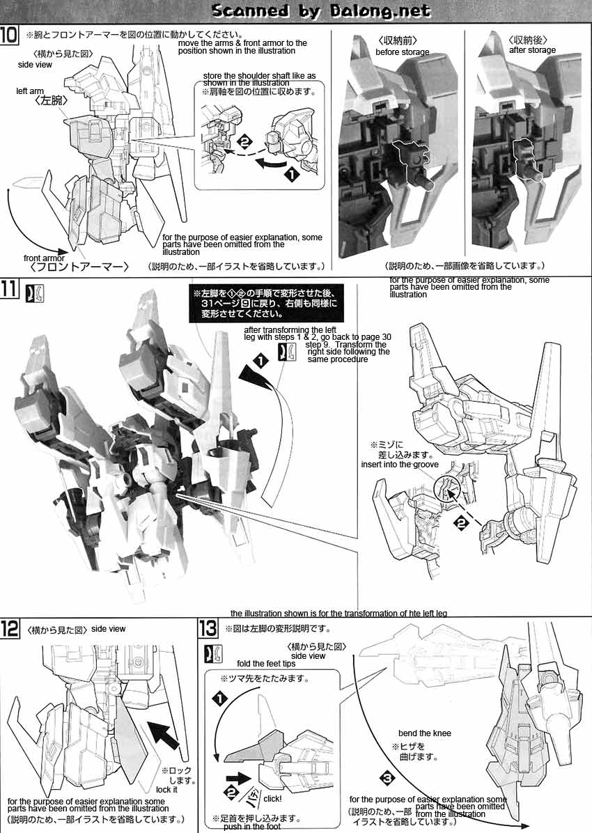 MG ReZEL Type-C (Defenser A+B-Unit) (GR) English Manual