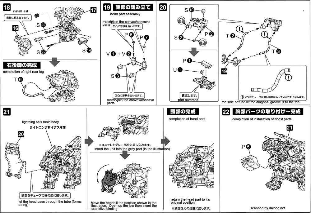 1/72 HMM Lightning Saix Irvine Special English Manual