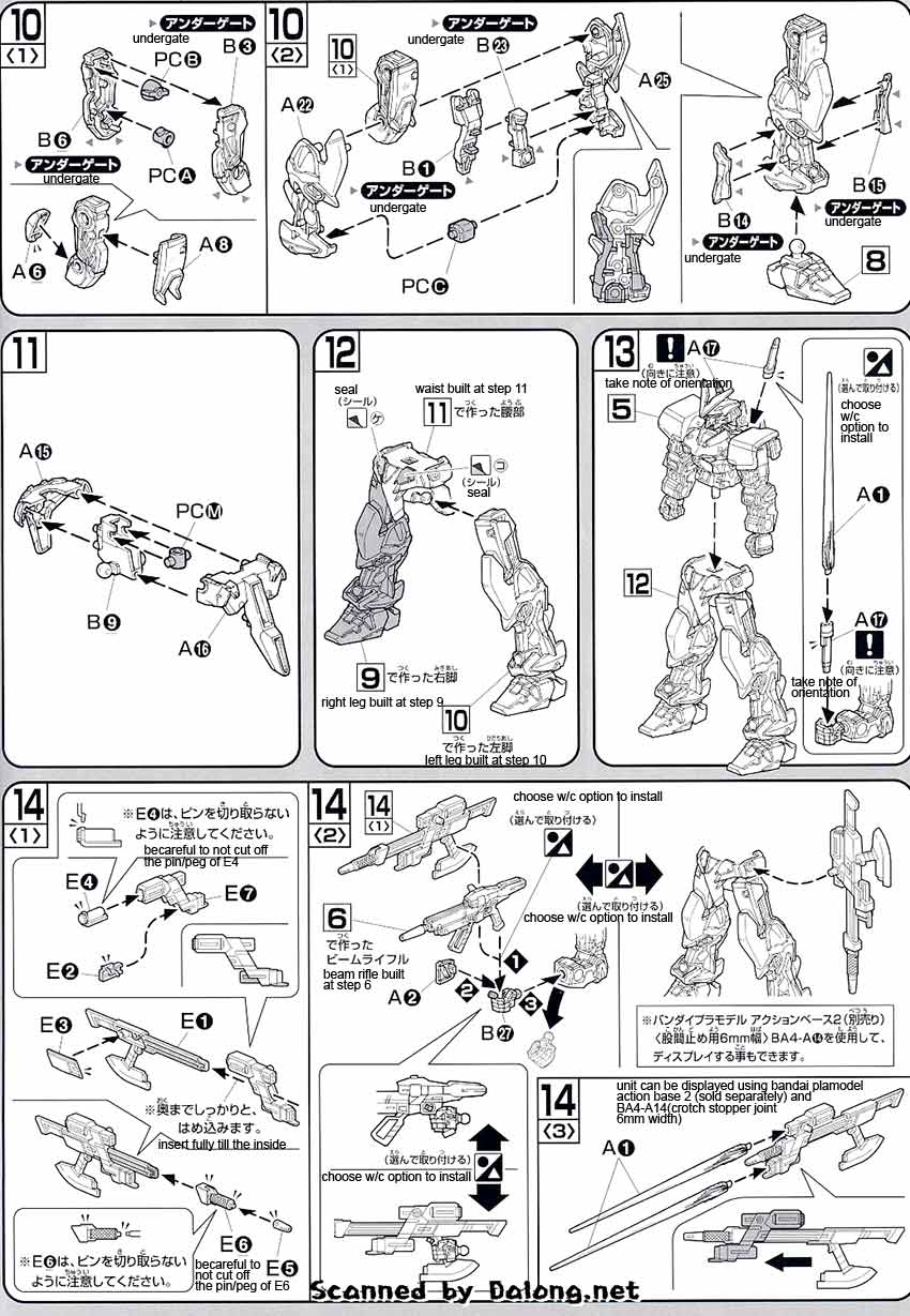 HG Gundam Astray Green Frame English Manual & Color Guide