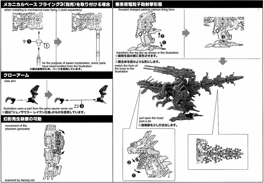 1/72 HMM Pyscho Geno Saurer English Manual & Color Guide