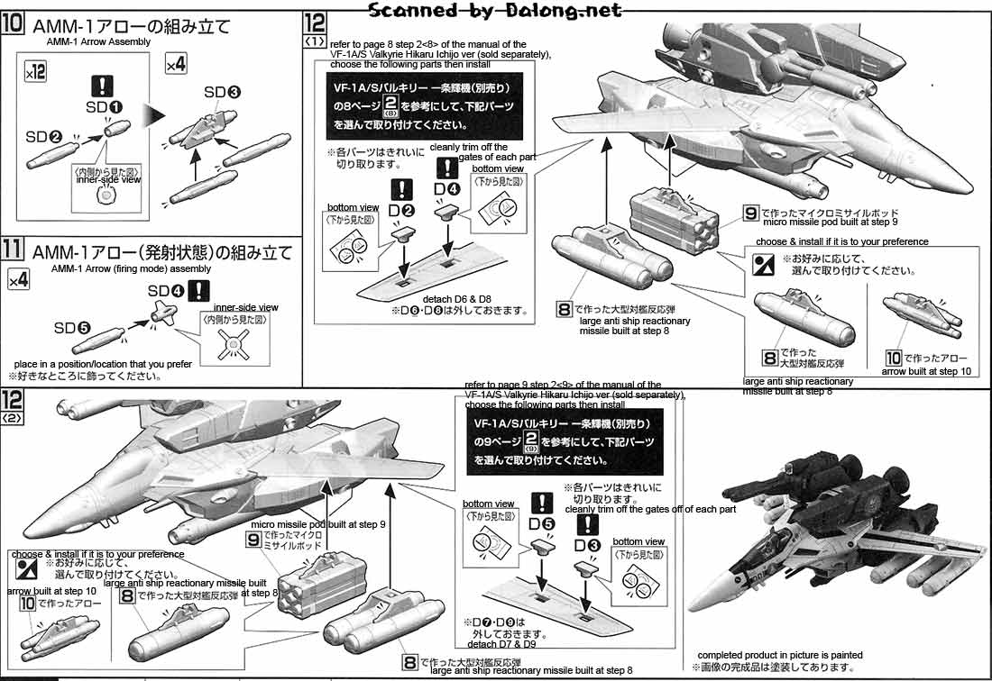 Bandai 1/72 VF-1 Strike Parts Set English Manual & Color