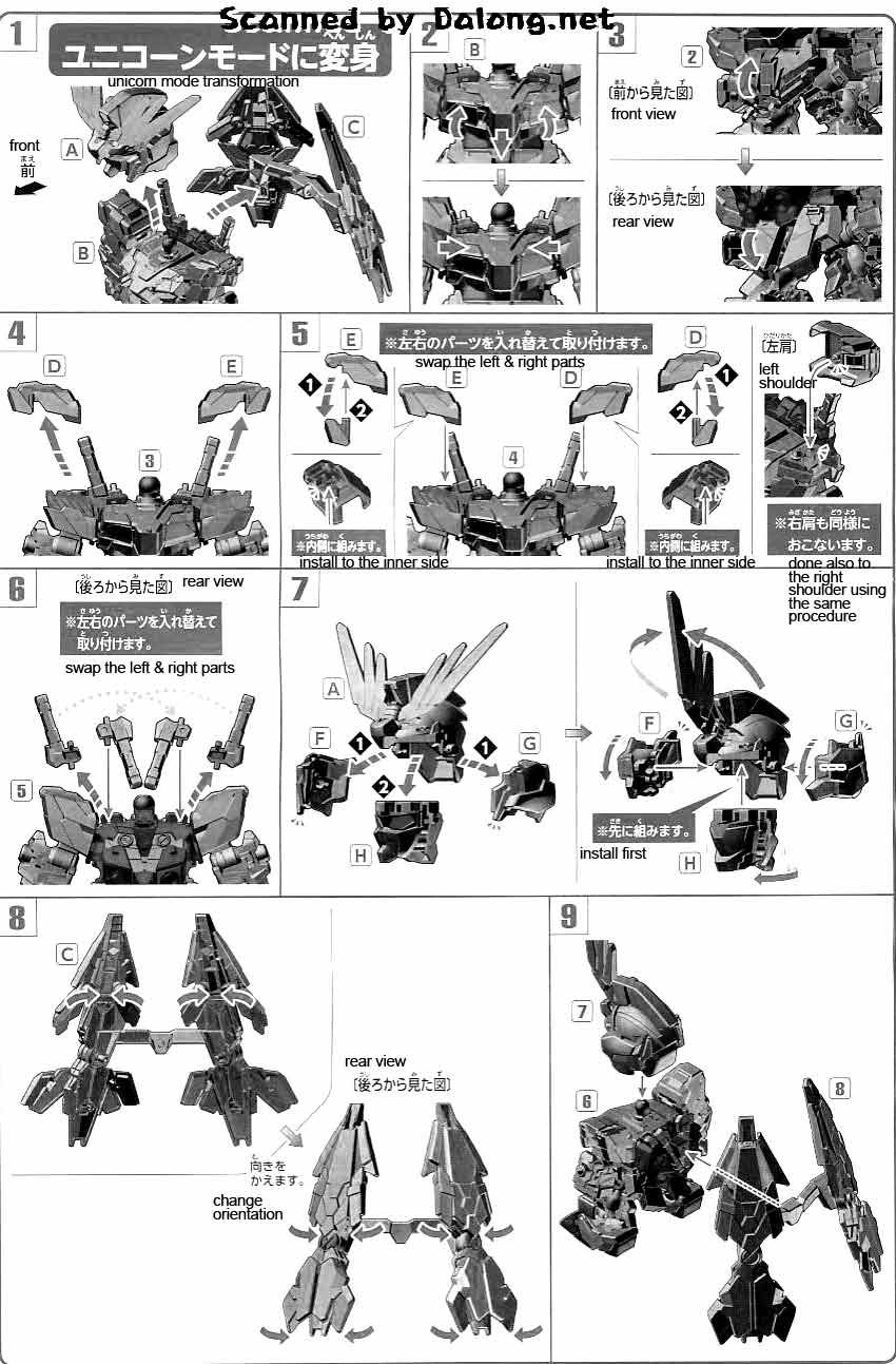 SD Unicorn Gundam 03 Phenex English Manual & Color Guide